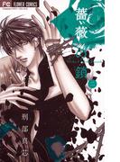 薔薇の鎖 2(フラワーコミックス)