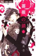 薔薇の鎖 3(フラワーコミックス)