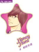 Honey Hunt 4(フラワーコミックス)