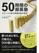 50時間の部長塾 グローバル時代閉塞突破の経営