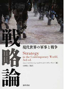 戦略論 現代世界の軍事と戦争