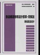 鉄道構造物等設計標準・同解説 耐震設計平成24年9月