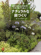 ナチュラルな庭づくり 四季を感じる宿根草と手間いらずの庭木で (主婦の友αブックス Green)