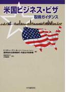 米国ビジネス・ビザ取得ガイダンス