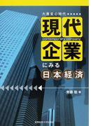 現代企業にみる日本経済 大激変の時代