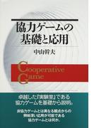 協力ゲームの基礎と応用