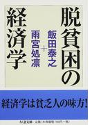 脱貧困の経済学 (ちくま文庫)(ちくま文庫)