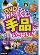 DVDでわかる!かんたん手品がいっぱい! (まなぶっく)