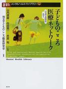 子どものこころ医療ネットワーク 小児科&精神科in埼玉 (メンタルヘルス・ライブラリー)