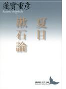 夏目漱石論 (講談社文芸文庫)(講談社文芸文庫)