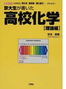 京大生が書いた高校化学 理論編 化学反応 熱化学 酸塩基 酸化還元…がわかる! (I/O BOOKS)