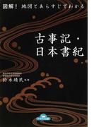 図解!地図とあらすじでわかる古事記・日本書紀