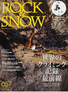 ROCK&SNOW 057(autumn issue sept.2012) 特集世界のクライミング記録最前線