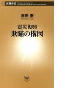 震災復興 欺瞞の構図(新潮新書)(新潮新書)