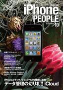 iPhonePEOPLE 2012年10月号