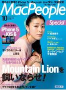 MacPeople 2012年10月号 特別版