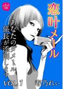 恋叶メール あなたのダメール、係長が添削します VOL.1(ヒメゴト☆文庫)