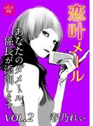 恋叶メール あなたのダメール、係長が添削します VOL.2(ヒメゴト☆文庫)