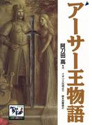 アーサー王物語(痛快 世界の冒険文学)