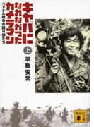 キャパになれなかったカメラマン ベトナム戦争の語り部たち<上>