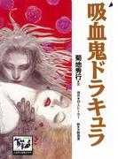 吸血鬼ドラキュラ(痛快 世界の冒険文学)
