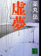 虚夢(講談社文庫)