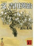 新装版 父 吉川英治(講談社文庫)