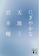 にぎやかな天地(上)(講談社文庫)
