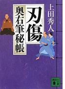 刃傷 奥右筆秘帳(八)(講談社文庫)