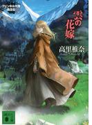 【期間限定価格】雲の花嫁 フェンネル大陸 偽王伝6(講談社文庫)