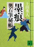 墨痕 奥右筆秘帳(十)(講談社文庫)