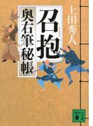 召抱 奥右筆秘帳(九)(講談社文庫)