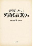 音読したい英語名言300選(中経出版)
