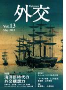 外交Vol.13