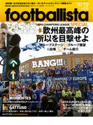 海外サッカー週刊誌footballista No.273