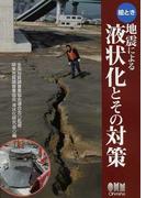 絵とき地震による液状化とその対策