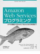 Amazon Web Servicesプログラミング APIの基礎からElastic Beanstalkの利用まで
