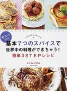 ヤミーさんの基本7つのスパイスで世界中の料理ができちゃう!簡単3STEPレシピ