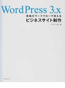 WordPress 3.x現場のワークフローで覚えるビジネスサイト制作
