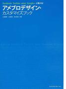 アメブロデザイン・カスタマイズブック Facebook Twitter mixi Google+と繫がる!