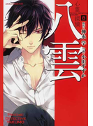 心霊探偵八雲 8 (あすかコミックスDX)(あすかコミックスDX)