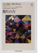 ベンヤミン・コレクション 6 断片の力 (ちくま学芸文庫)(ちくま学芸文庫)