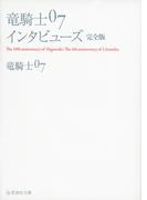 竜騎士07インタビューズ 完全版 (星海社文庫)(星海社文庫)
