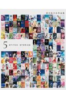 ASAMI KIYOKAWA 5 STITCH STORIES 清川あさみ作品集