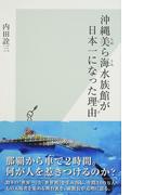 沖縄美ら海水族館が日本一になった理由