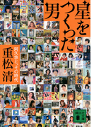星をつくった男 阿久悠と、その時代 (講談社文庫)(講談社文庫)