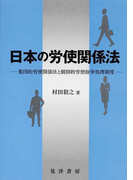 日本の労使関係法 集団的労使関係法と個別的労使紛争処理制度 (松山大学研究叢書)