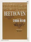 """ベートーヴェン交響曲第9番終楽章シラーの頌歌""""歓喜に寄せて""""による合唱 A4新版原詩・発音カナ表記付 合唱譜 (合唱 混声)"""