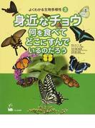 よくわかる生物多様性 3 身近なチョウ