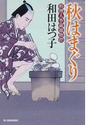 秋はまぐり (ハルキ文庫 時代小説文庫 料理人季蔵捕物控)(ハルキ文庫)